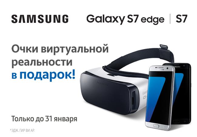 При покупке samsung galaxy s7 edge подарок 75