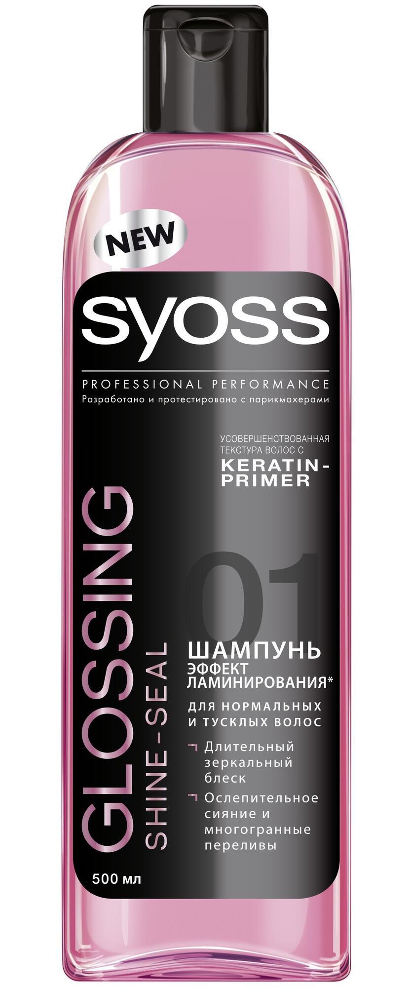 Syoss шампунь для длинных волос
