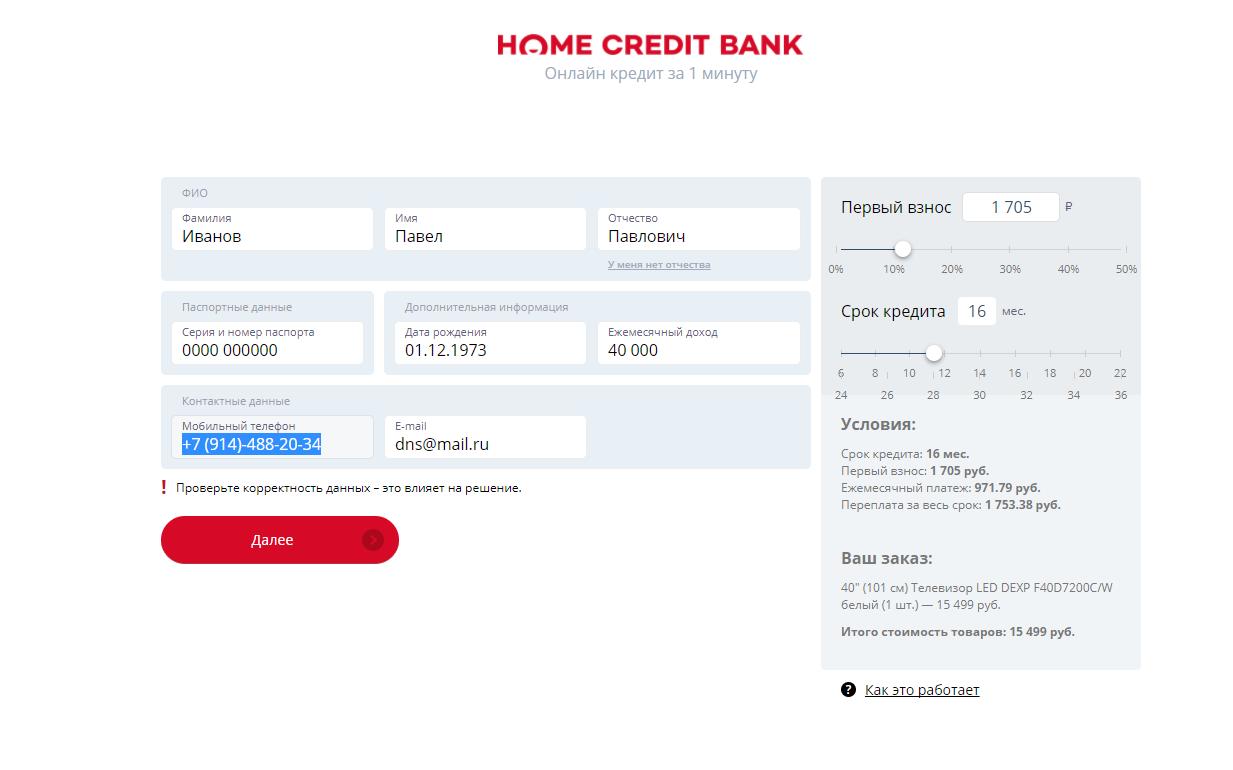 Товарный кредит онлайн оформить через интернет хоум кредит банк интернет заявка