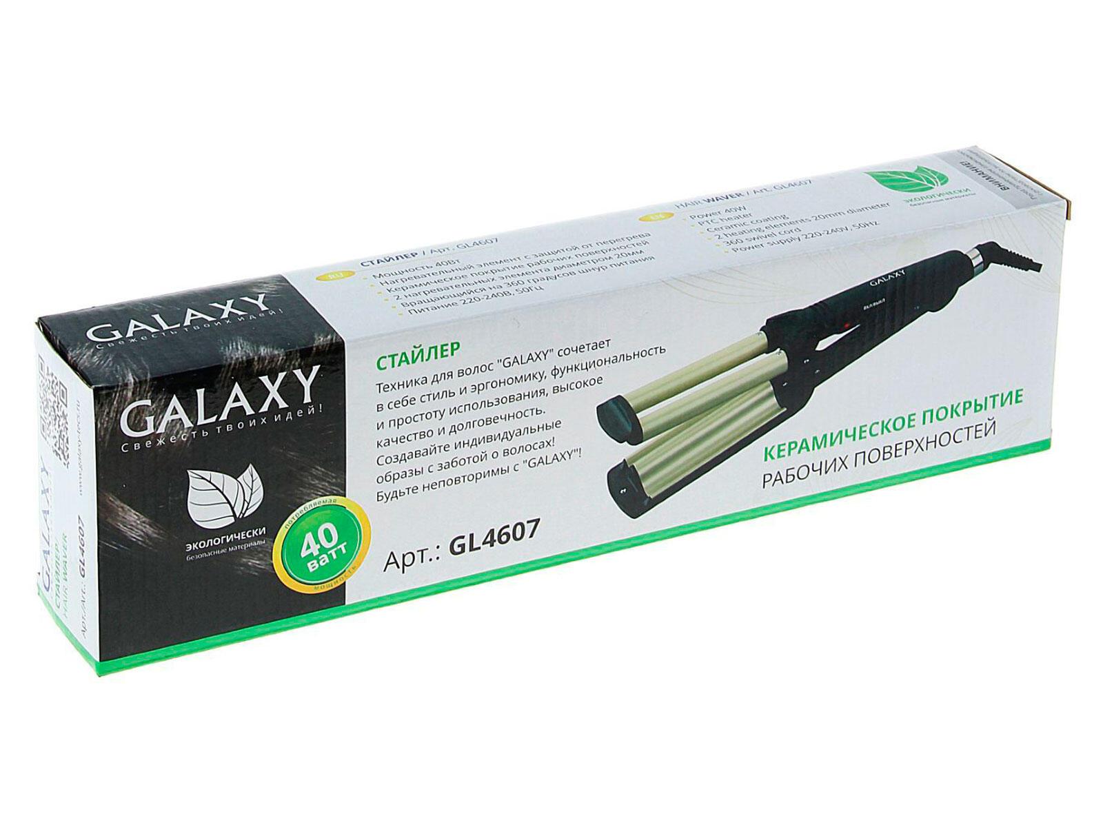 Стайлер галакси для завивки волос