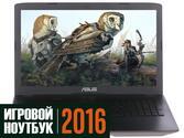 "15.6"" Ноутбук ASUS ROG GL552VW 90NB09I1-M03740 серый"