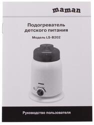 Подогреватель бутылочек Maman LS-B202