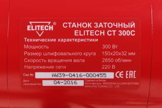 Точило Elitech СТ 300С