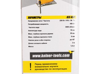 Электрический лобзик Kolner KJS 450