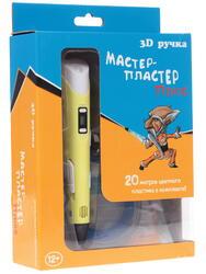 3D-ручка Мастер-Пластер Плюс