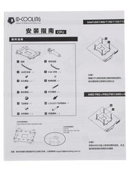 Система охлаждения ID-Cooling FROSTFLOW 120