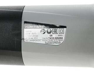 Углошлифовальная машина Интерскол УШМ-115/900 (Т)