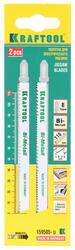 Пилки для лобзика Kraftool 159505-U
