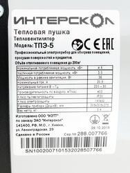 Тепловая пушка электрическая Интерскол ТПЭ -5