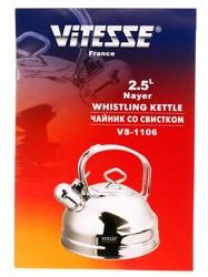 Чайник Vitesse VS-1106 серебристый