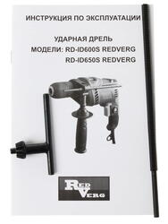 Дрель RedVerg RD-ID650S