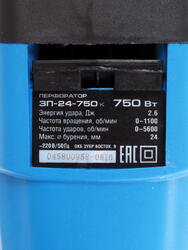 Перфоратор Зубр ЗП-24-750 К
