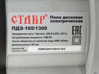 Пила дисковая Ставр ПДЭ-165/1300