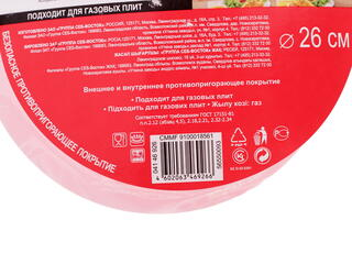 Сковорода Tefal TULIP 04146926 красный