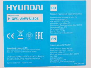 Водонагреватель газовый Hyundai H-GW1-AMW-UI305