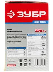 Виброшлифмашина Зубр ЗПШМ-300Э-02