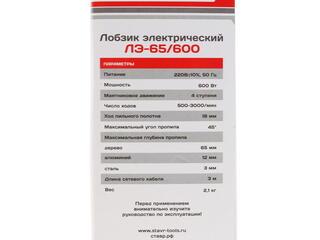 Электрический лобзик Ставр ЛЭ-65/600