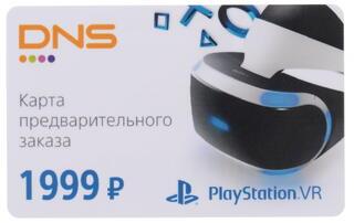 Карта предварительного заказа PlayStation VR