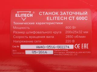 Точильный станок Elitech CT 600C