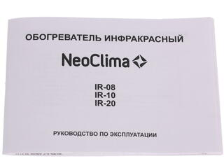Инфракрасный обогреватель NeoClima IR-2.0