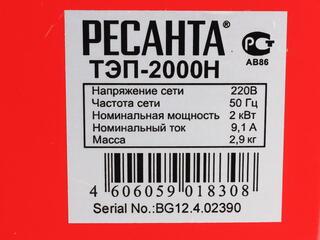 Тепловая пушка электрическая Ресанта ТЭП-2000Н