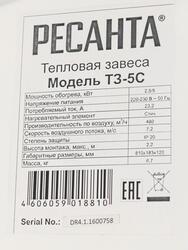 Тепловая завеса Ресанта ТЗ-5С