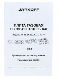Газовая плитка JARKOFF JK-31W белый