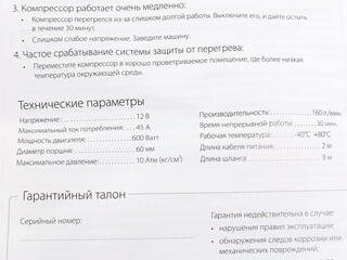 Компрессор для шин Агрессор AGR-160