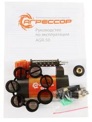 Компрессор для шин Агрессор AGR-50
