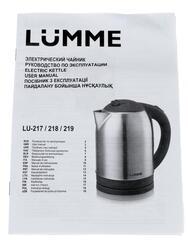 Электрочайник Lumme LU-218 серебристый