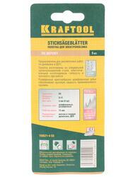 Пилки для лобзика KRAFTOOL 159521-4-S5