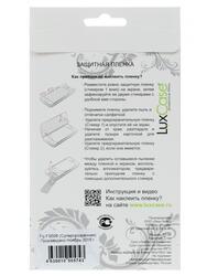 "5""  Пленка защитная для смартфона Fly FS506"
