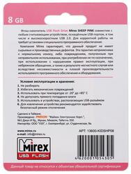 Память USB Flash Mirex Sheep Pink 8 Гб