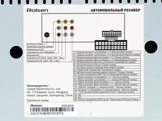 Автопроигрыватель Rolsen RCR-601B