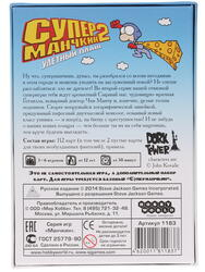 Дополнение для игры Супер Манчкин 2: Улетный плащ