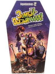 Игра настольная Зомби-обезьянаааа!