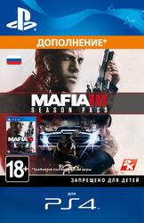 Услуга по предоставлению доступа для PS4 Mafia III Season Pass