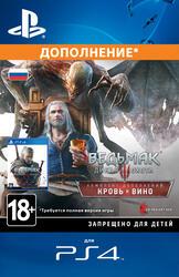 Услуга по предоставлению доступа для PS4 Ведьмак 3: Дикая Охота: Кровь и Вино