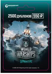 """Услуга по предоставлению доступа WarGaming """"World of Warships"""" 2500 Doubloons"""