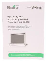 Инфракрасный обогреватель Ballu BIHP/R-1500
