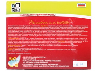 Таблетки для посудомоечных машин Magic Power MP-2022