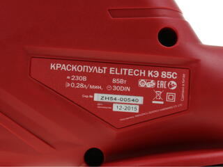Краскопульт Elitech КЭ 85С