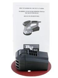 Эксцентриковая шлифмашина RedVerg RD-OS50-150