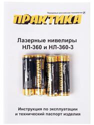 Лазерный нивелир ПРАКТИКА НЛ-360