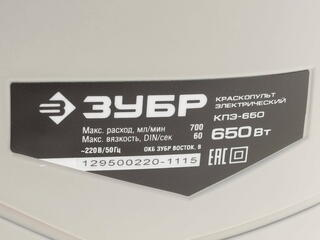 Краскопульт ЗУБР КПЭ-650