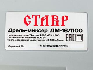 Дрель-миксер СТАВР ДМ-16/1100
