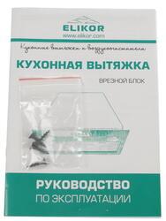 Вытяжка встраиваемая Elikor Врезной блок 60Н-700-Э4Г серебристый