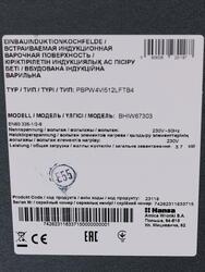 Электрическая варочная поверхность Hansa BHIW67303
