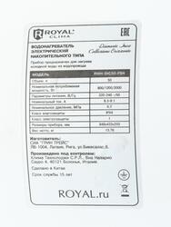 Водонагреватель Royal Clima RWH-DIC50-FS(H)