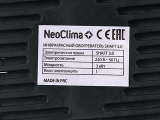 Инфракрасный обогреватель NeoClima SHAFT-3.0